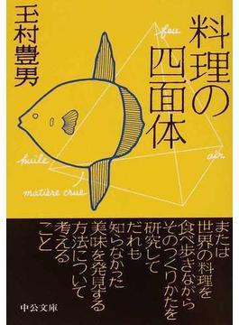 料理の四面体(中公文庫)