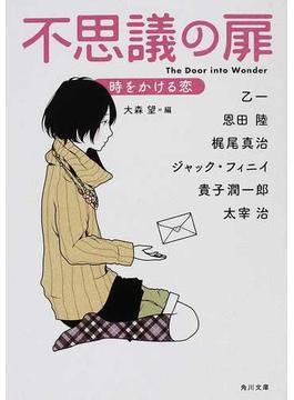 不思議の扉 時をかける恋(角川文庫)