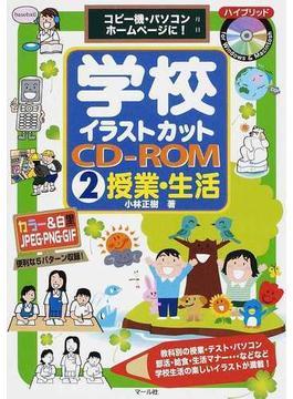 学校イラストカットCD−ROM コピー機・パソコン・ホームページに! 2 授業・生活