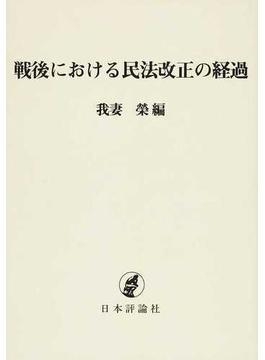 戦後における民法改正の経過 オンデマンド版