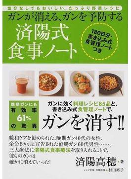 ガンが消える、ガンを予防する済陽式食事ノート 塩分なしでもおいしい、たっぷり野菜レシピ