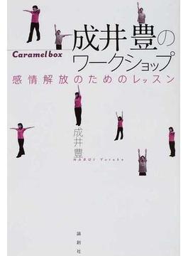 成井豊のワークショップ 感情解放のためのレッスン Caramel box