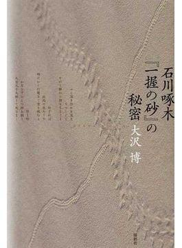 石川啄木『一握の砂』の秘密