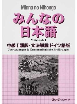 みんなの日本語中級Ⅰ翻訳・文法解説ドイツ語版