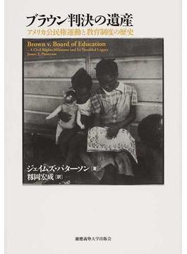 ブラウン判決の遺産 アメリカ公民権運動と教育制度の歴史