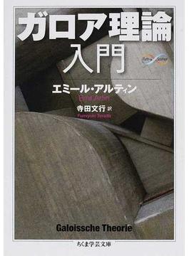 ガロア理論入門(ちくま学芸文庫)