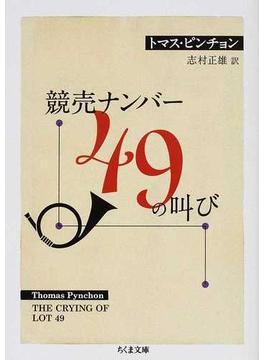 競売ナンバー49の叫び(ちくま文庫)