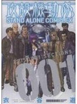 攻殻機動隊STAND ALONE COMPLEX 1 (KCDX)(KCデラックス)