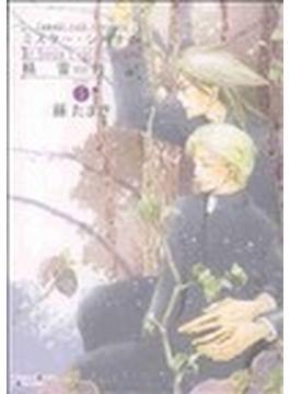 ミスター・シーナの精霊日記 新装版 3