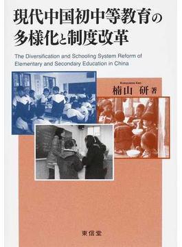 現代中国初中等教育の多様化と制度改革