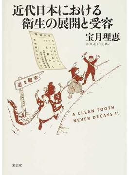 近代日本における衛生の展開と受容