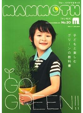 mammoth green for kids 緑の教科書 No.20