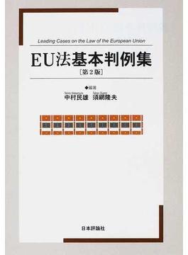 EU法基本判例集 第2版