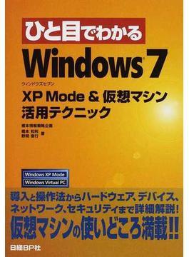ひと目でわかるWindows7−XP Mode & 仮想マシン活用テクニック
