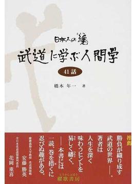 武道に学ぶ人間学 日本人の魂 41話