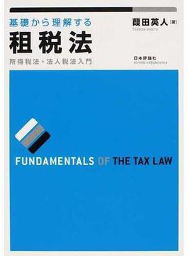 基礎から理解する租税法 所得税法・法人税法入門