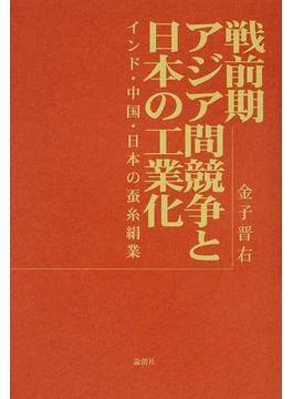 戦前期アジア間競争と日本の工業化 インド・中国・日本の蚕糸絹業