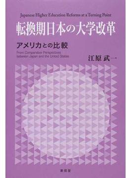 転換期日本の大学改革 アメリカとの比較
