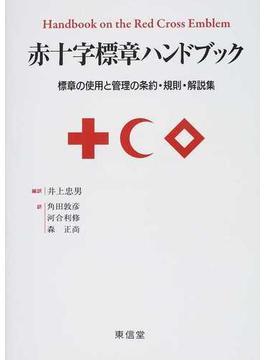 赤十字標章ハンドブック 標章の使用と管理の条約・規則・解説集