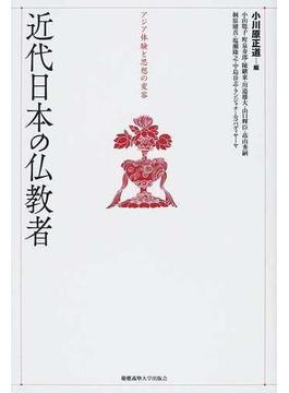 近代日本の仏教者 アジア体験と思想の変容