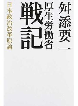 厚生労働省戦記 日本政治改革原論