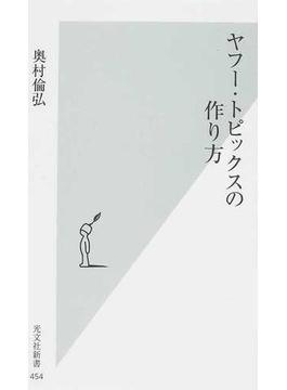 ヤフー・トピックスの作り方(光文社新書)