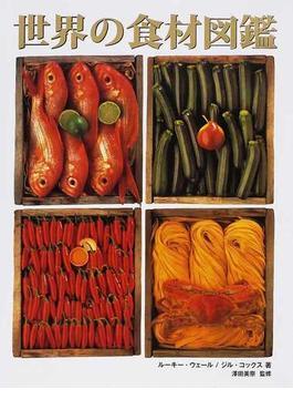 世界の食材図鑑