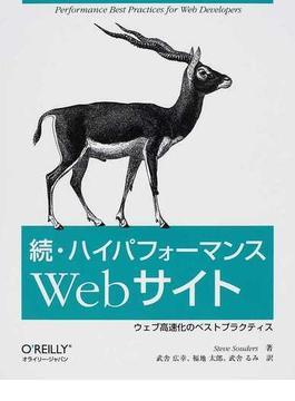 ハイパフォーマンスWebサイト 続 ウェブ高速化のベストプラクティス