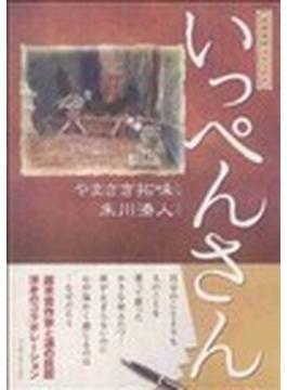 いっぺんさん 文芸名作コミックス