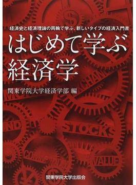 はじめて学ぶ経済学 経済史と経済理論の両輪で学ぶ、新しいタイプの経済入門書