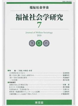 福祉社会学研究 7(2010)