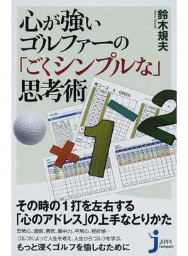 心が強いゴルファーの「ごくシンプルな」思考術(じっぴコンパクト新書)