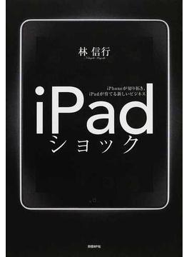 iPadショック iPhoneが切り拓き、iPadが育てる新しいビジネス