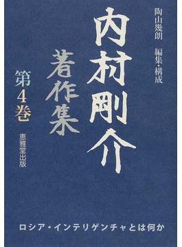 内村剛介著作集 第4巻 ロシア・インテリゲンチャとは何か