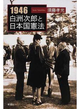 1946白洲次郎と日本国憲法