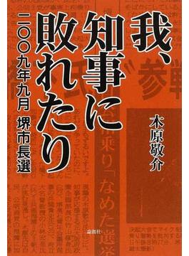 我、知事に敗れたり 2009年9月堺市長選
