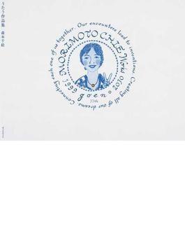 うたう作品集 MORIMOTO CHIE Works 1999−2010