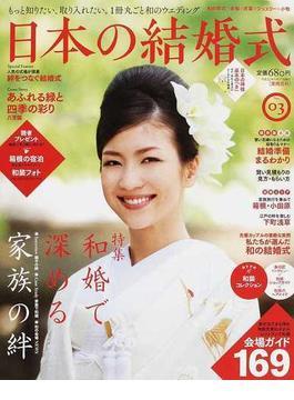 日本の結婚式 No.03 和婚で深める家族の絆