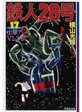 鉄人28号 17 出撃!VL2号(潮漫画文庫)