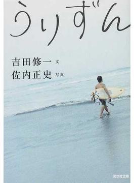 うりずん(光文社文庫)