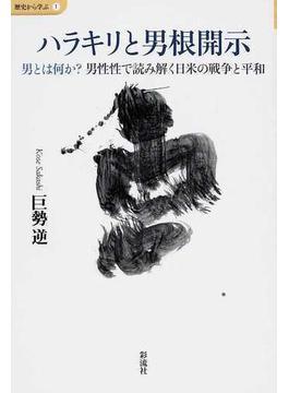 ハラキリと男根開示 男とは何か?男性性で読み解く日米の戦争と平和