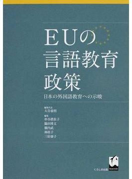 EUの言語教育政策 日本の外国語教育への示唆