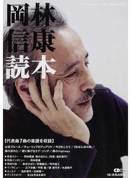 岡林信康読本(CDジャーナルムック)