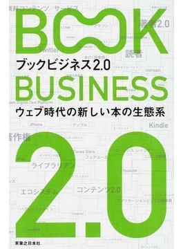 ブックビジネス2.0 ウェブ時代の新しい本の生態系