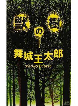 獣の樹(講談社ノベルス)