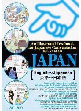 指さしイラスト会話JAPAN 英語〜日本語(ブルーガイド)