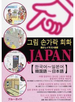 指さしイラスト会話JAPAN 韓国語〜日本語(ブルーガイド)