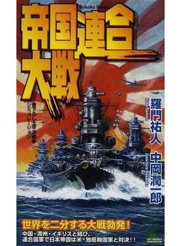 帝国連合大戦 書下ろし太平洋戦争シミュレーション