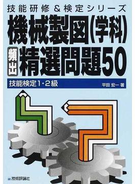 機械製図〈学科〉頻出精選問題50 技能検定1・2級