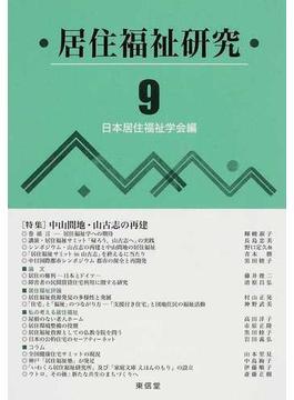 居住福祉研究 9 〈特集〉中山間地・山古志の再建